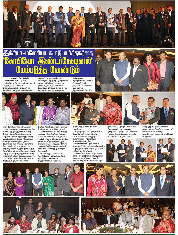 gopio-award-tamil-malar